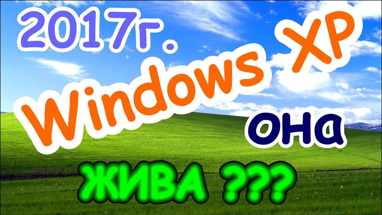 Windows ХР в 2017 году. Можно ли выжить???