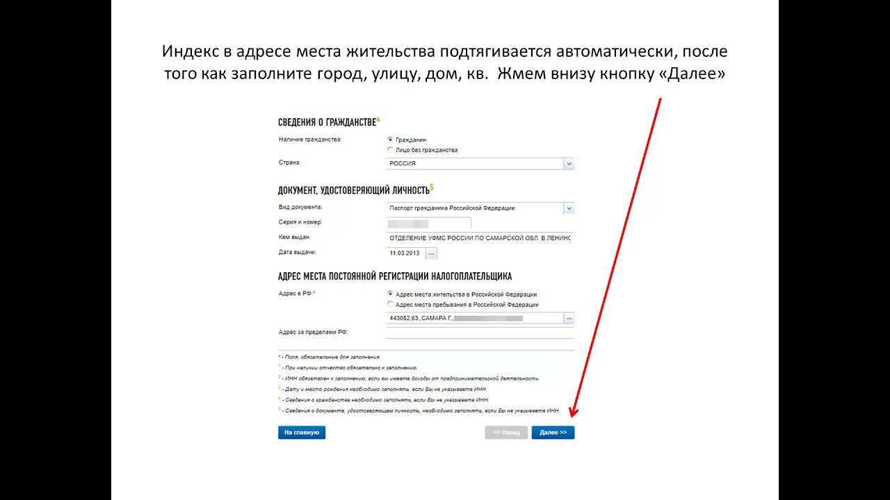 Декларация 3 ндфл онлайн на сайте налоговой бесплатно декларация ндфл 3 по ипотеке