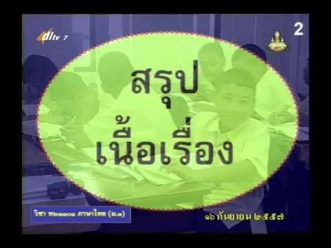 048A+7160957+ท+กาพย์เรื่องพระไชยสุริยา+thaim1+dl57t1