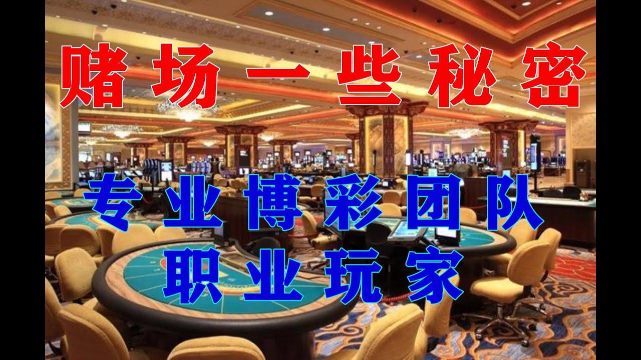 賭場秘籍有很多現在讓大家深入了解一下#百家樂必贏#百家樂算牌#百家樂打法#百家樂套路 - YouTube