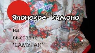 Японское кимоно на выставке ''САМУРАИ''