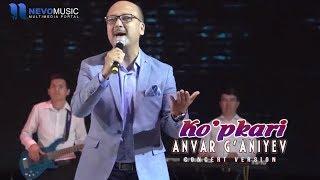 Anvar G'aniyev - Ko'pkari (Konsert 2017)