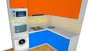 PRO100 проект кухни малогабаритной в Харькове(, 2015-02-03T20:43:13.000Z)