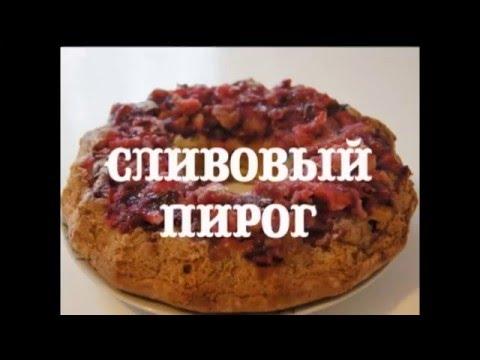 Сливовый пирог простой