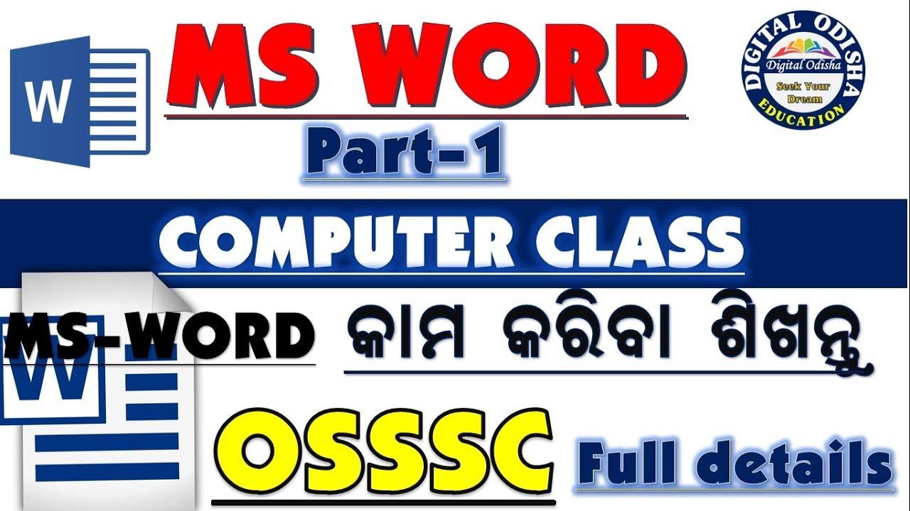 Computer class Microsoft word   Microsoft word in odia   osssc    by  digital odisha