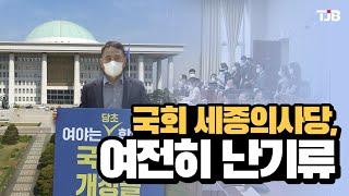 국회 세종의사당, 여전히 난기류| TJB 대전·충남·세…