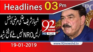 News Headlines | 3:00 PM | 19 January 2019 | 92NewsHD