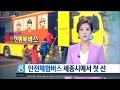 [대전MBC뉴스]안전체험버스 세종시에서 첫 선