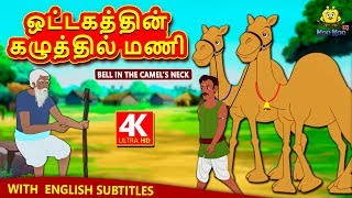 ஒட்டகத்தின் கழுத்தில் மணி - Bedtime Stories for Kids | Tamil Fairy Tales | Tamil Stories for Kids