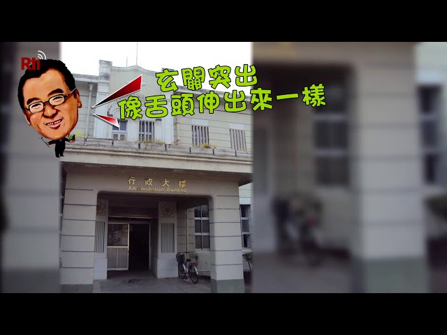 宜蘭酒廠篇|魚夫行腳‧畫說台灣#48