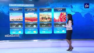 النشرة الجوية الأردنية من رؤيا 8-3-2018