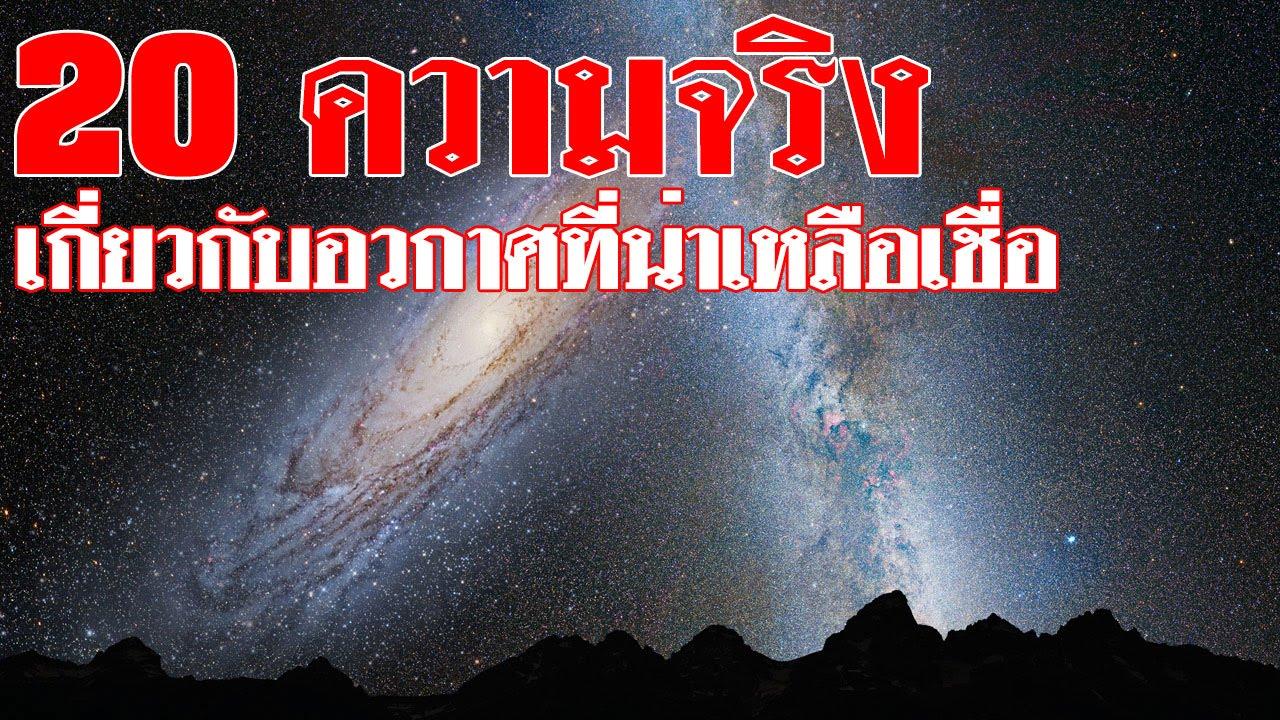 อวกาศน่ารู้ EP.4 20 ความจริงเกี่ยวกับอวกาศที่น่าเหลือเชื่อ   อวกาศน่ารู้