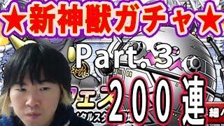 【SYTV】DQMSL Part3新神獣『メタルスター』新生転生『グラブゾンジャ...