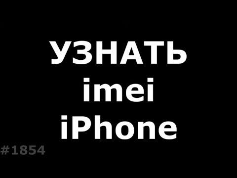 Как узнать Imei заблокированного Iphone