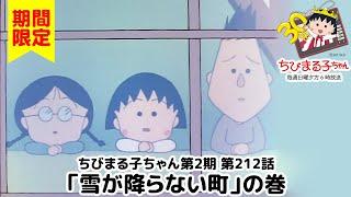 ちびまる子ちゃん アニメ 第2期 212話『雪が降らない町』の巻