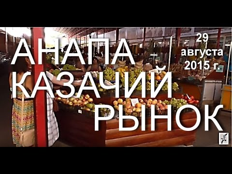 Анапа. Казачий рынок. Цены. 29 августа 205 года