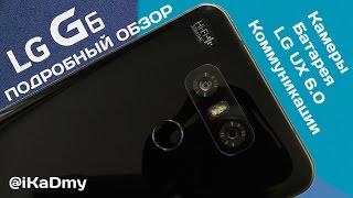 обзор LG G6: Связь, Камеры, Батарея, LG UX 6.0, Итоги!