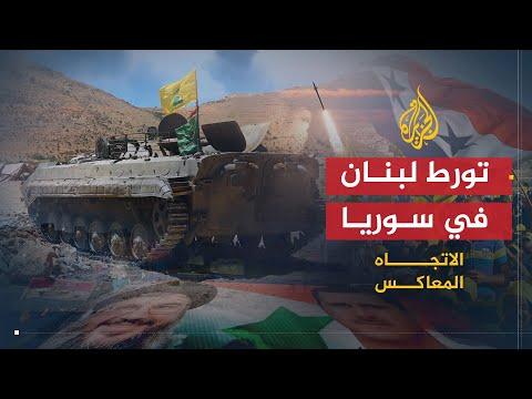 الاتجاه المعاكس- هل يدفع لبنان ثمن تورطه بالمستنقع الس�...
