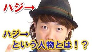ハジ→ 普通のお兄ちゃん!? ハジ→とは…ラジオトーク.