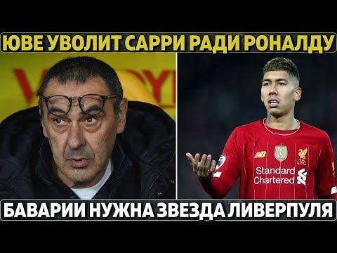 Ювентус уволит Сарри ради Роналду ● Баварии нужна звезда Ливерпуля ● Сити купит Икарди?