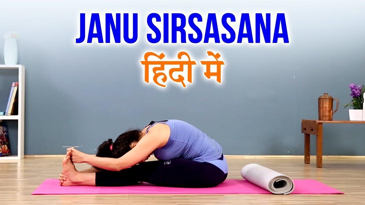 Janu Sirsasana Hindi