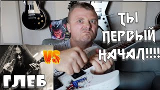 Глеб Олейник VS Гитарные Истории