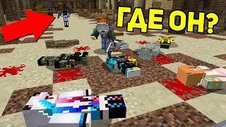 МАНЬЯК РЕШИЛ СЕБЯ НЕ ВЫДАВАТЬ, КТО ЖЕ НА САМОМ ДЕЛЕ УБИЙЦА? - Minecraft Murder Mystery