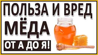 МЁД Жизненно важно знать Правильный мёд Нагрев кариес качество хранение Дикий мёд