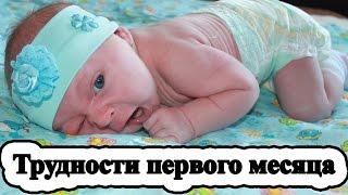 Трудности первого месяца / Жизнь после родов