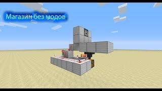 Магазин без модов Механизмы Minecraft 1.7.9 серия 28(Понравилось видео поддержи автора webmoney Рубли R112761688684 Доллары $ Z226478067406 Гривны U681569179321., 2014-05-13T12:30:50.000Z)