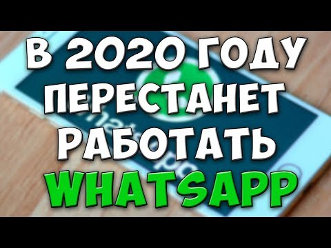 WhatsApp перестанет работать на всех Android и IOS с 1 го числа 2020 года