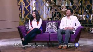 انتظرونا.. في معكم مع منى الشاذلي وسهرة خاصة حسن الرداد وإيمي سمير غانم على سي بي سي