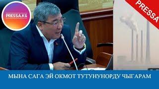 Рыскелди Момбеков: Ээй, Өкмөт, түтүнүнөрдү чыгарам, түтүнүнөрдү.....!!!