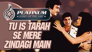 Platinum song of the day Tu Is Tarah Se Mere Zindagi Main तू इस तरह से 16th July Mohd Rafi
