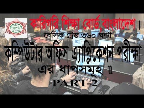 BTEB Computer Office Application Exam System .Part-2