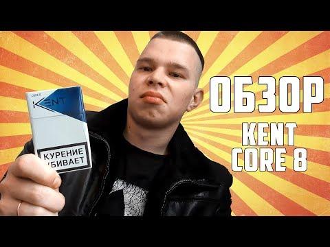 ОБЗОР СИГАРЕТ KENT CORE 8
