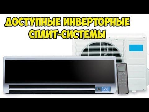 ТОП-5 КОНДИЦИОНЕРОВ ИНВЕРТОРНОГО ТИПА / ДОСТУПНЫЕ СПЛИТ-СИСТЕМЫ!