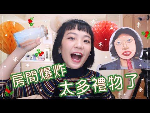 聖誕交換禮物🎄帥哥闖入我房間!feat.黃大謙,壹加壹,呱吉