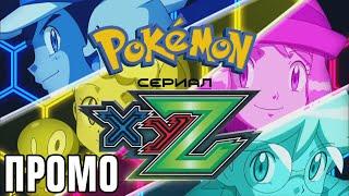 Промо: Покемон XY&Z 19 Сезон
