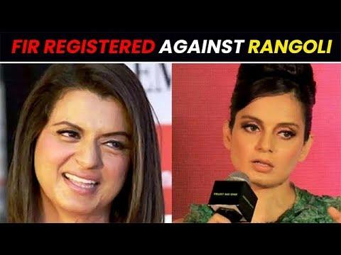 fir-against-kangana-ranaut's-sister-rangoli-during-lockdown