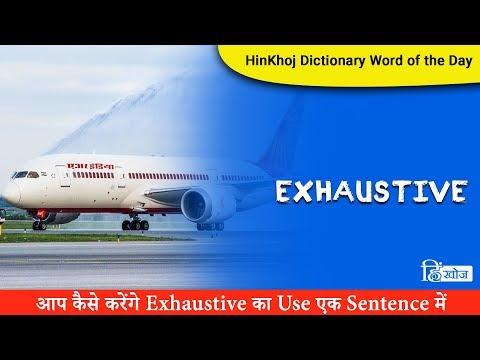 Exhaustive In Hindi - HinKhoj Dictionary