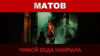 Алексей Матов - Чумой беда накрыла