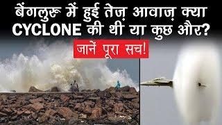 SONIC BOOM क्या है? Fighter Jet से कैसे मचा Bengaluru में शोर ? | Tech Tak