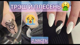 ТРЭШ И ПЛЕСЕНЬ НА НОГТЯХ ЧТО ДЕЛАТЬ ДОМАШНИЙ УХОД НАРАЩИВАНИЕ Mold on the nails Hardware manicure