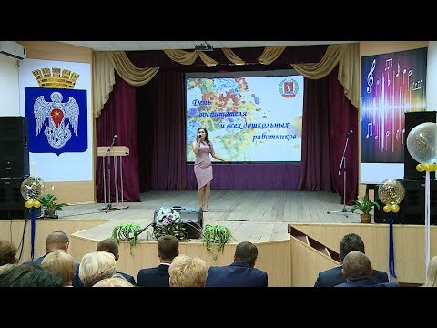 В Михайловке чествовали лучших работников дошкольного образования