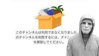 ラファエルメインチャンネル、BAN秒読み!!!