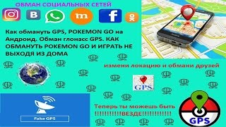 Взлом GPS. Как обмануть GPS, POKEMON GOна Андроид. Обман глонасс GPS