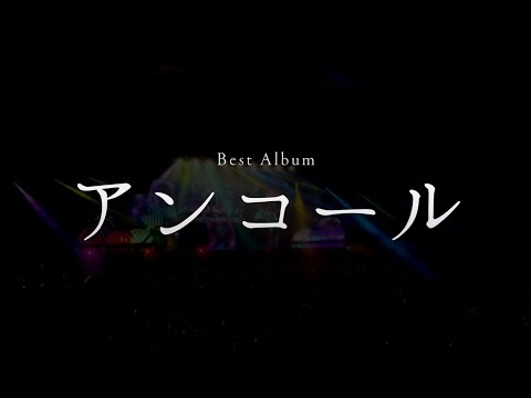 Back Number - BEST ALBUM「アンコール」