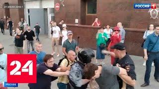 Смотреть видео Задержаны четверо участников акции 27 июля, нападавших на силовиков - Россия 24 онлайн