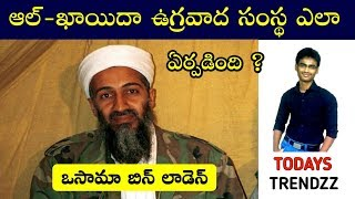 అల్ ఖైదా ఉగ్రవాద సంస్థ ఎలా ఏర్పడింది   how al Qaeda terrorism formed in Telugu   al Qaeda isis